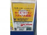 リンガーハット ジョイフル本田千葉ニュータウン店