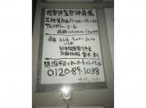 3Q CUT(サンキューカット) 八千代大和田店