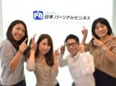 【滋賀県草津市】大手ショッピングモール(日本パーソナルビジネス 大阪本社)