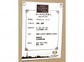 ロッテリア nonowa東小金井店