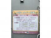 日本リックケアステーション 一之江事業所