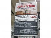 HYPERBOOK 大津京店