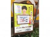 カレーハウス CoCo壱番屋 JR昭島駅南口店