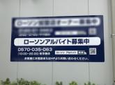 ローソン 鎌倉富士見町駅前店