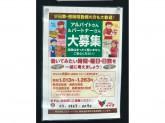 コモディイイダ 赤塚新町店
