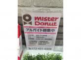 ミスタードーナツ 岸和田カンカンショップ