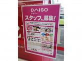 ザ・ダイソー 尾張旭店