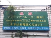 株式会社フセナガセ 車庫