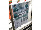 セブン-イレブン 横浜栄小菅ケ谷店