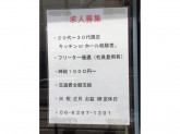 ZENSTYLE一作 新大阪店