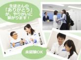 東京個別指導学院◆ベネッセグループ◆日暮里教室
