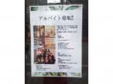 LE PINEAU(ル・ピノー) 北堀江本店