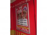 カラNET24 新宿三丁目店