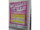 新宿北郵便局