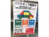株式会社東京ネバーランド デイサービスセンターTNるーすと白金