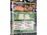 串カツ甲子園 恵比寿店