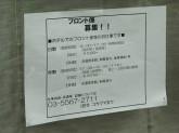 ホテルメンテルス 大塚