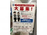 ビッグ・エー羽生東店