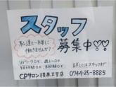 CPサロン 橿原2号店