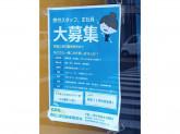 墨田三菱自動車販売(株) 墨田店