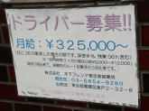 株式会社木下フレンド 東京東営業所