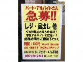 ホームセンタータイム 平井店