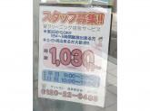 サンレモン蓮根駅前店