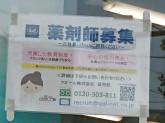 クオール薬局 大塚2号店