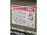 大滝クリーニング 新大塚駅前店