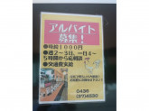 居酒屋 いち 五井駅西口 隠れ家×鶏酒場