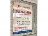 さくら歯科医院(船堀)
