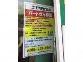 (株)ノザキランドリー 芳泉店
