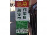 奥村組土木株式会社