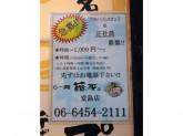 らー麺藤平 堂島店