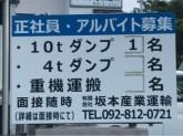 有限会社 坂本産業運輸