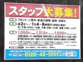 カラオケ館 東十条駅前店