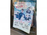 ファミリーマート 中野五丁目店