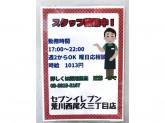 セブン-イレブン 荒川西尾久3丁目店