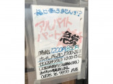 炭火串焼 シロマル 千葉ニュータウン店