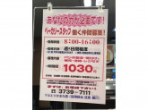 リトルマーメイド 蒲田店
