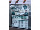 セブン-イレブン 練馬豊玉北4丁目店