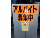三菱商事エネルギー 日東鉱油有限会社 小菅SS