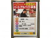 noo-don 用賀SBS店
