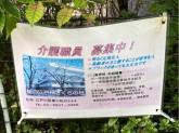 江戸川さくらの杜