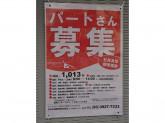 日本出版販売株式会社 王子流通センター
