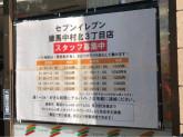 セブン-イレブン 練馬中村北3丁目店