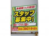 出光 東和興産(株)プレステージ 三ノ輪SS