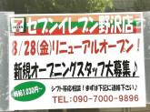 セブン-イレブン 野沢店