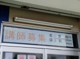 ステップワールド英語スクール 上石神井教室