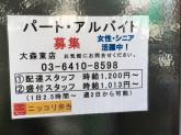 株式会社セントリック ニッコリ弁当 大森東店